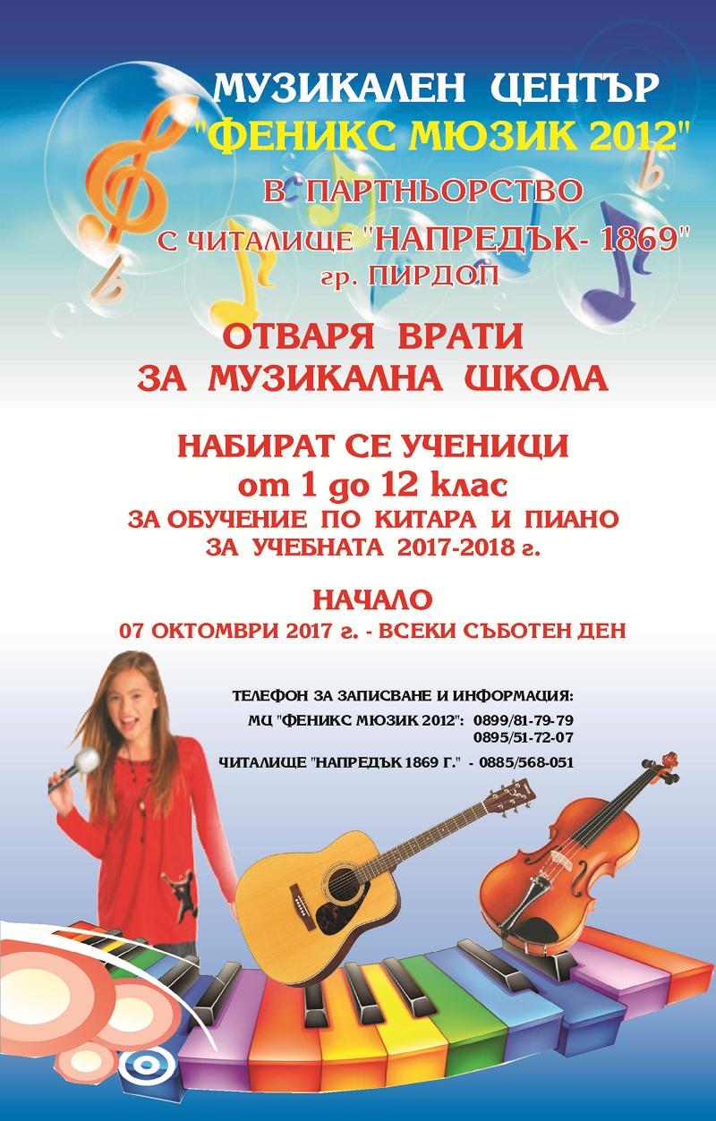 Музикална школа отваря врати в Пирдоп