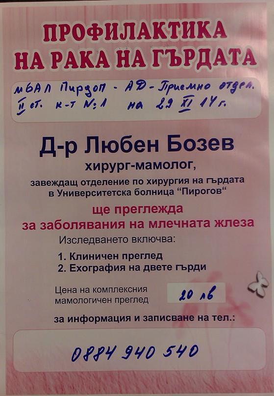Предстоят мамографски прегледи в Пирдоп