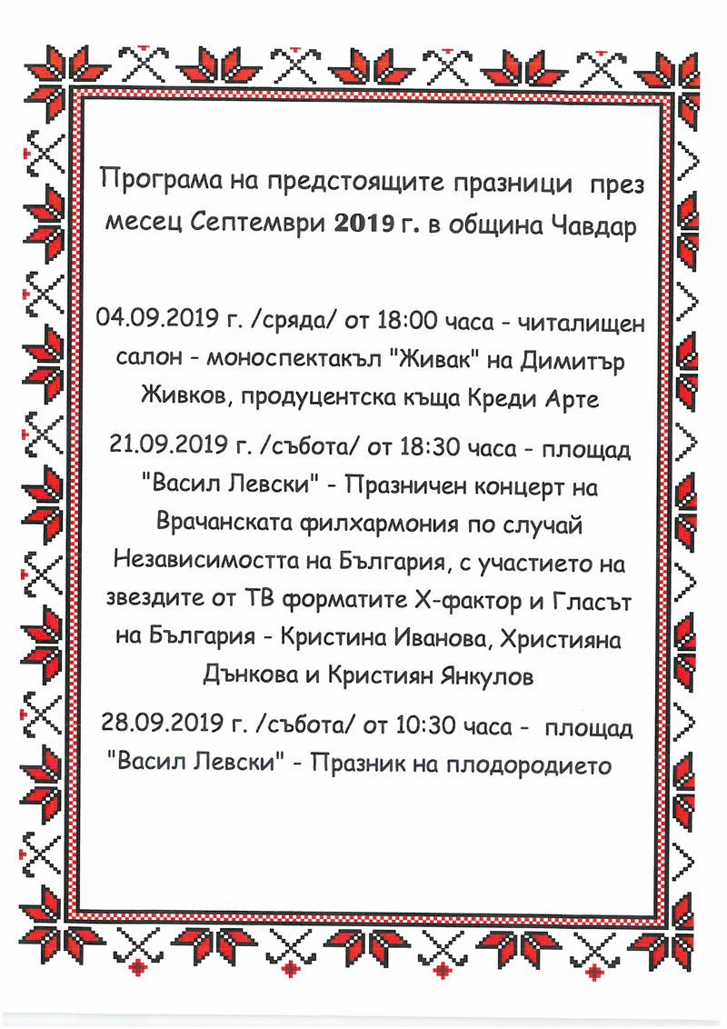 Програма за празниците през септември в Чавдар
