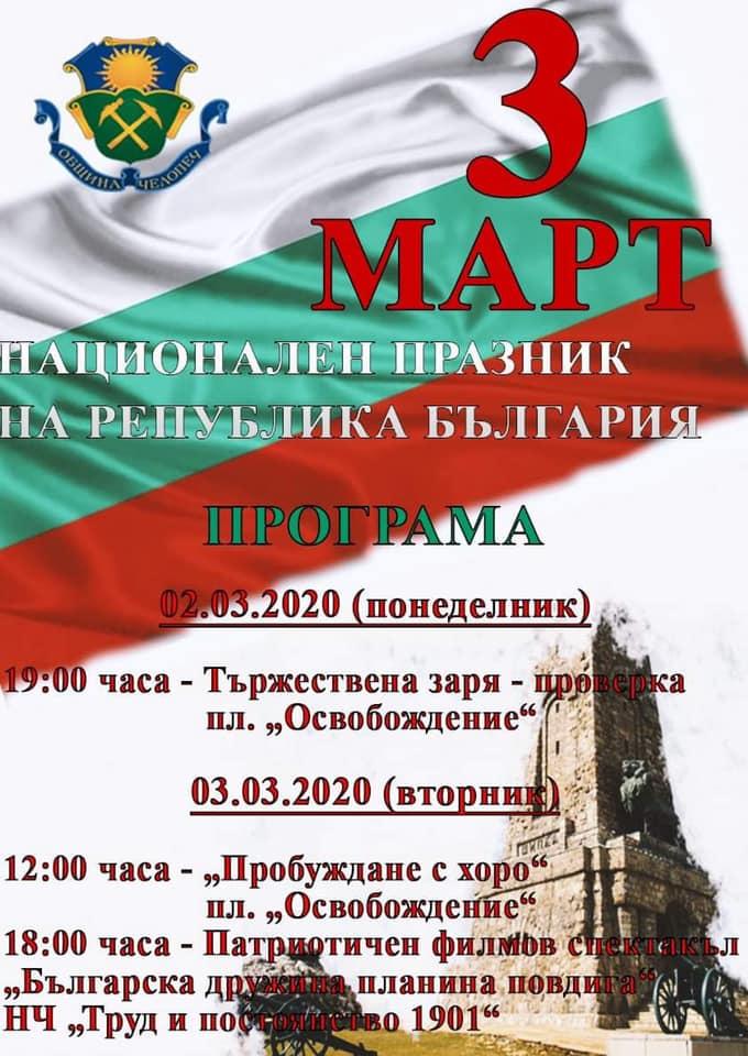 Община Челопеч кани за 3-ти март ...