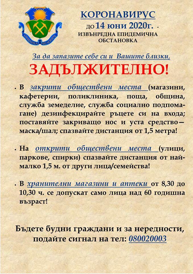 Съобщение от община Челопеч за епидемична обстановка ...