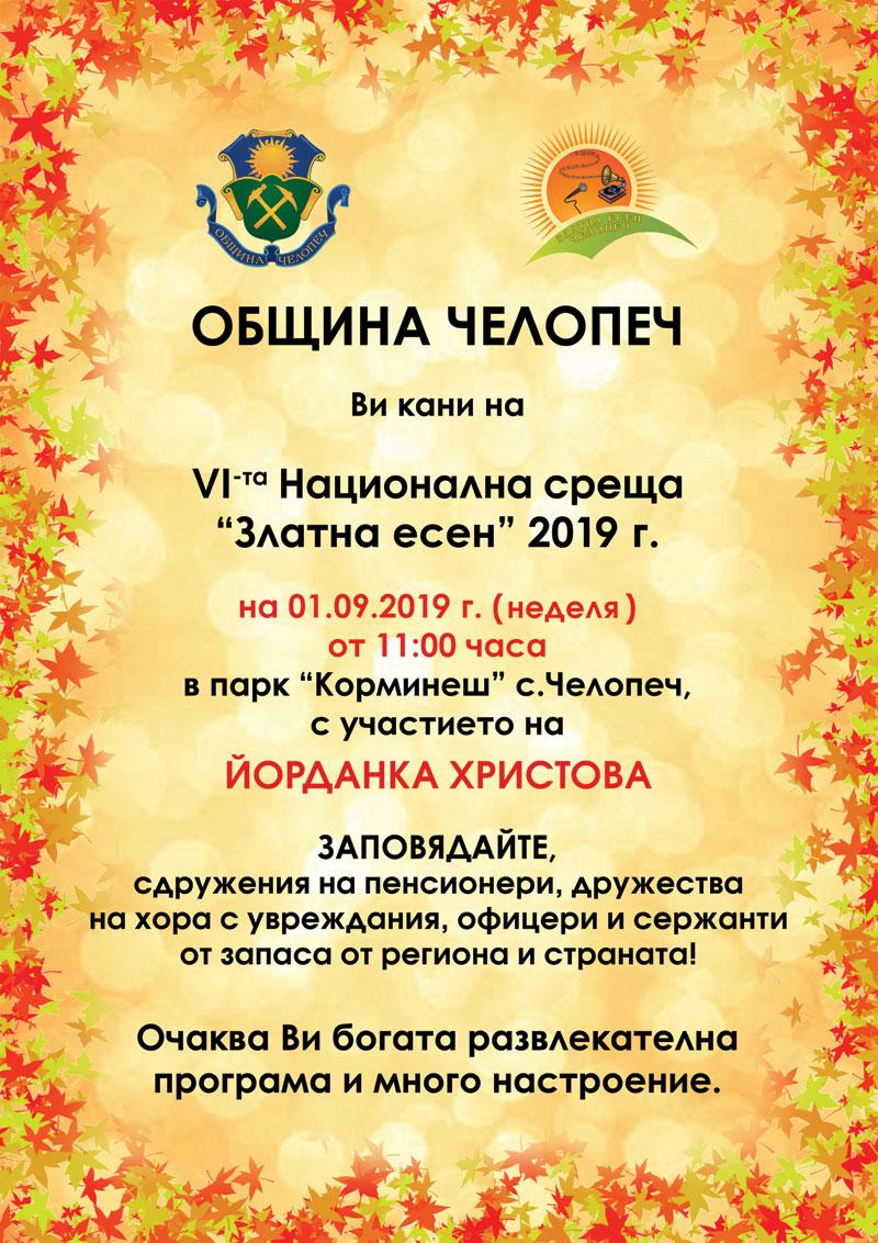 """Челопеч кани жители и гости на """"Златна есен 2019"""""""