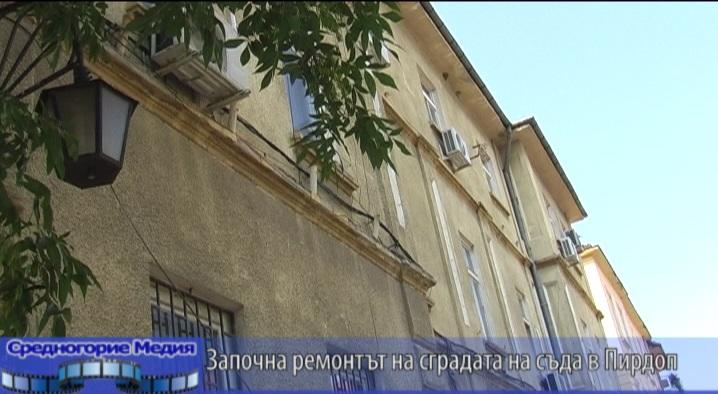 Започна ремонтът на сградата на съда в Пирдоп