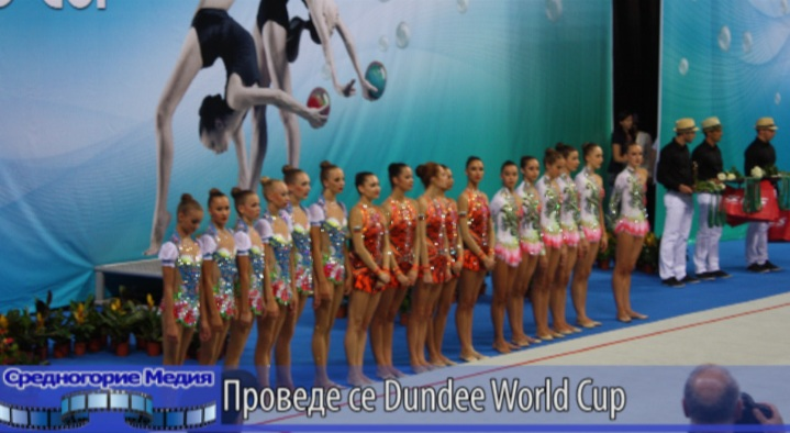 Проведе се Dundee World Cup