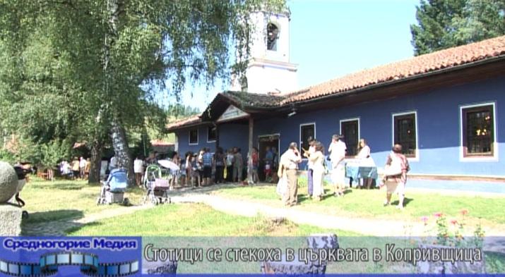 Стотици се стекоха в църквата в Копривщица