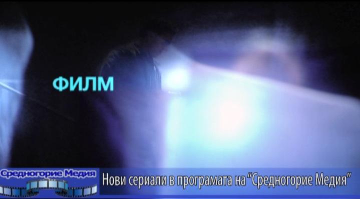 """Нови сериали в програмата на """"Средногорие Медия"""""""