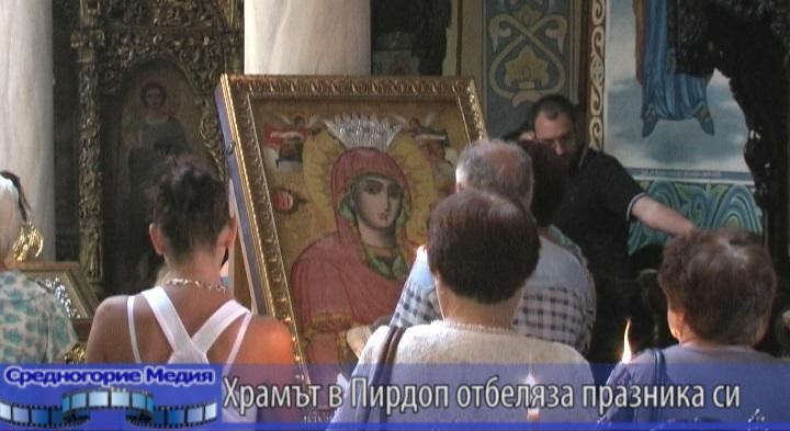 Храмът в Пирдоп отбеляза празника си