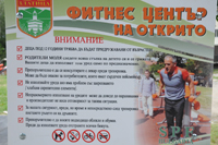Златица се сдоби с фитнес на открито