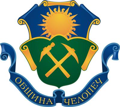 Предстоят консултации за сформиране на СИК в Челопеч