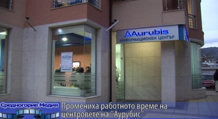 "Промениха работното време на центровете на ""Аурубис"""