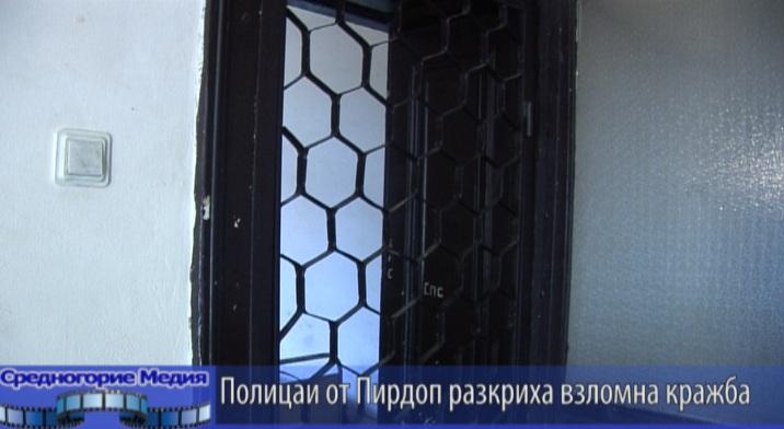 Полицаи от Пирдоп разкриха взломна кражба