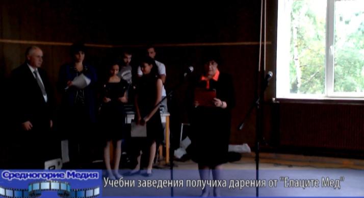 """Учебни заведения получиха дарения от """"Елаците Мед"""""""