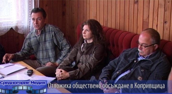 Отложиха обществено обсъждане в Копривщица