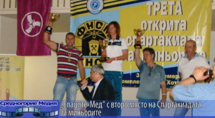 """""""Елаците-Мед"""" с второ място на Спартакиадата за миньорите"""