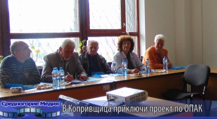 В Копривщица приключи проект по ОПАК