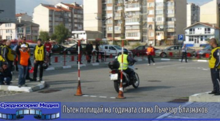 Пътен полицай на годината стана Лъчезар Близнаков
