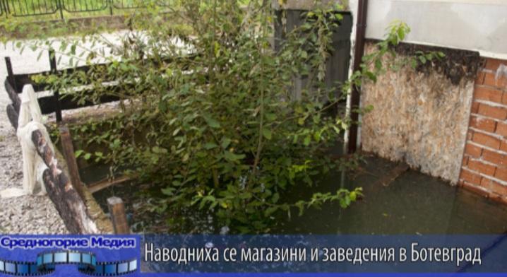 Наводниха се магазини и заведения в Ботевград