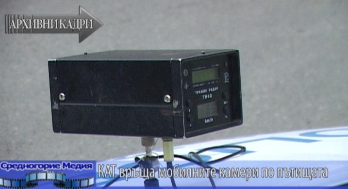 КАТ връща мобилните камери по пътищата
