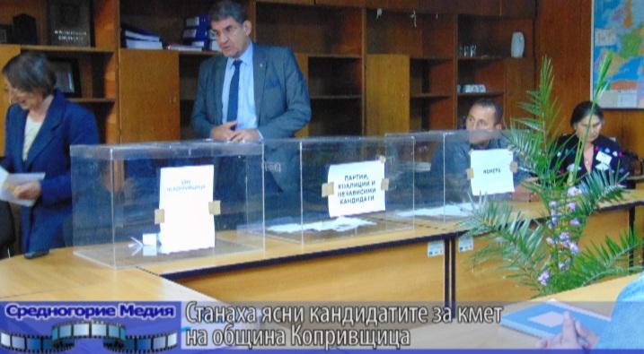 Станаха ясни кандидатите за кмет на община Копривщица