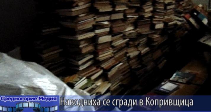 Наводниха се сгради в Копривщица