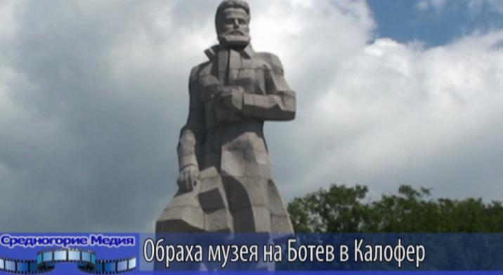 Обраха музея на Ботев в Калофер