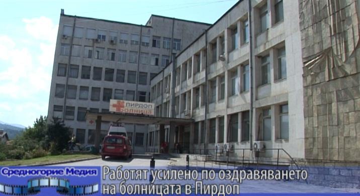 Работят усилено по оздравяването на болницата в Пирдоп