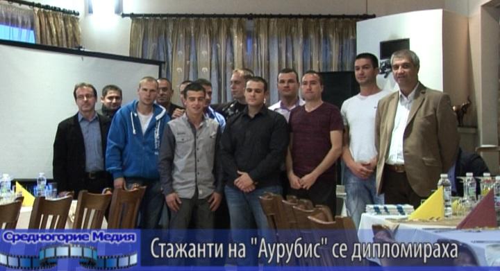 "Стажанти от ""Аурубис"" се дипломираха"