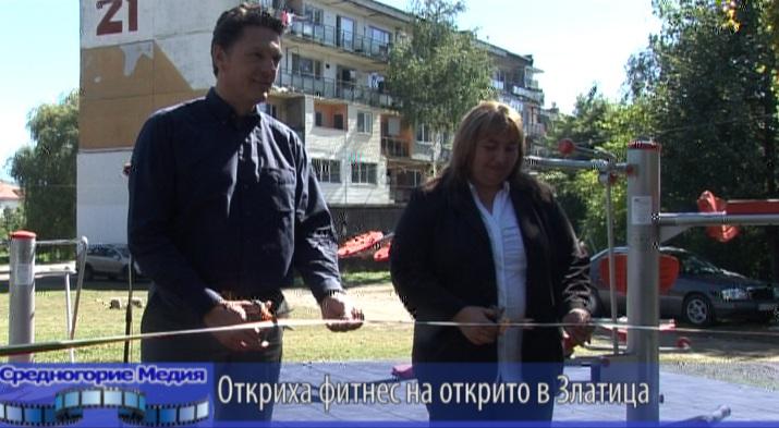 Откриха фитнес на открито в Златица