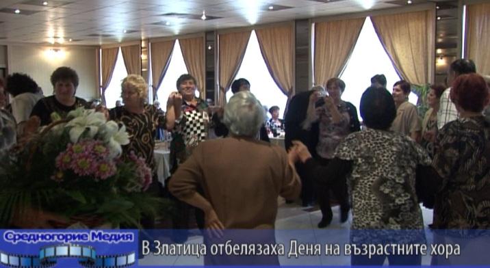 В Златица отбелязаха Деня на възрастните хора