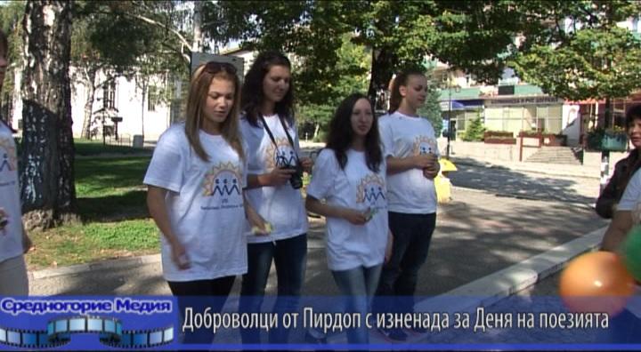 Доброволци от Пирдоп с изненада за Деня на поезията
