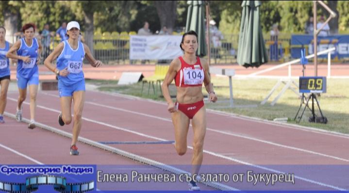 Елена Ранчева със злато от Букурещ