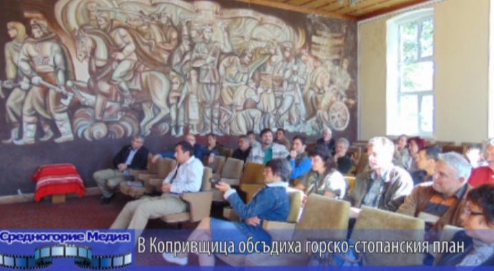 В Копривщица обсъдиха горско-стопанския план