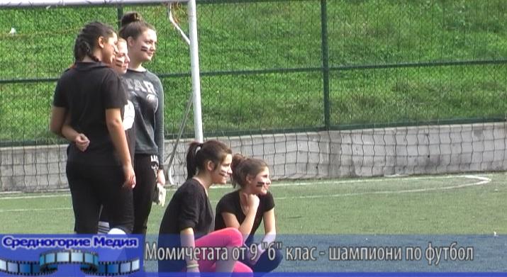 Момичетата от 9 «б» - шампиони по футбол