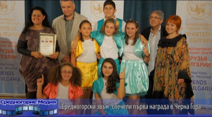 """""""Средногорски звън"""" спечели първа награда в Черна Гора"""