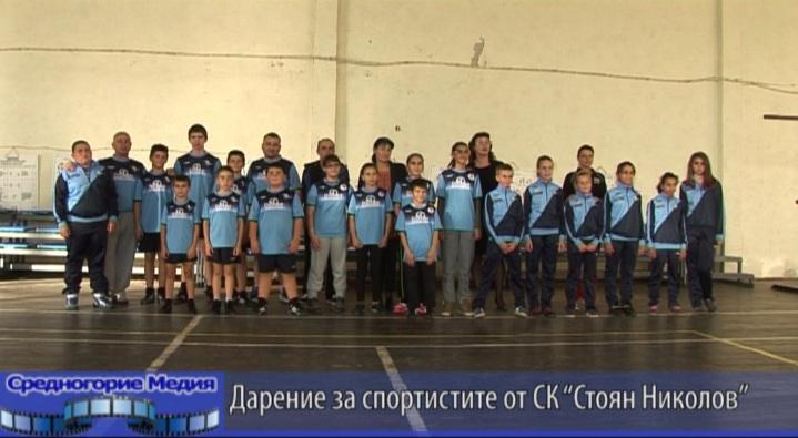 "Дарение за спортистите от СК ""Стоян Николов"""