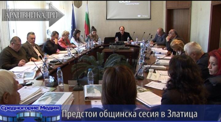 Предстои общинска сесия в Златица