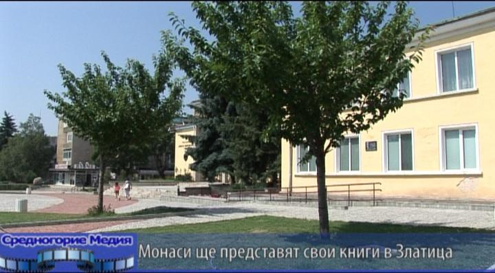 Монаси ще представят свои книги в Златица