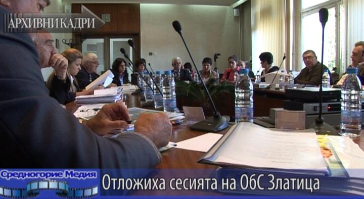 Отложиха сесията на ОбС Златица