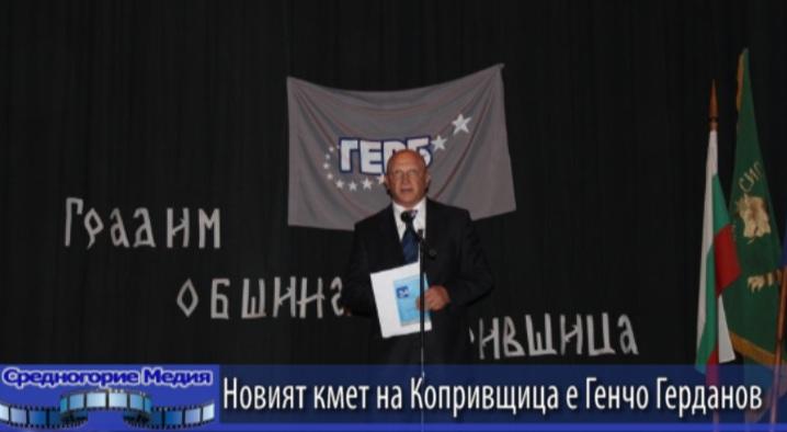 Новият кмет на Копривщица е Генчо Герданов