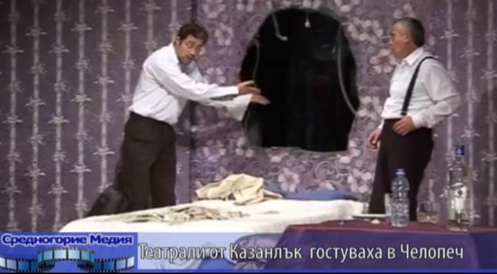 Театрали от Казанлък  гостуваха в Челопеч
