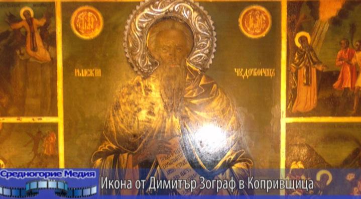 Икона от Димитър Зограф в Копривщица
