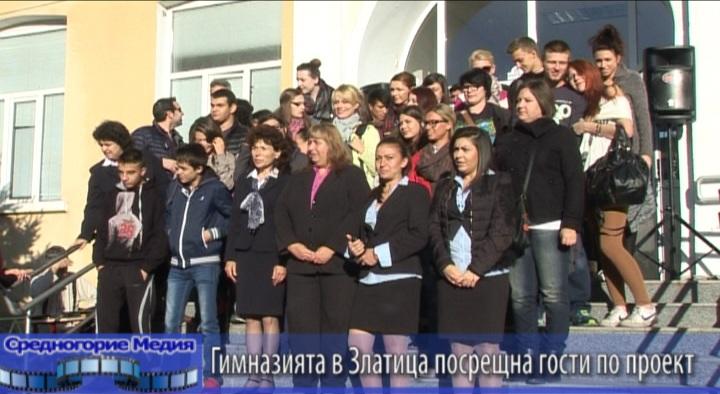 Гимназията в Златица посрещна гости по проект