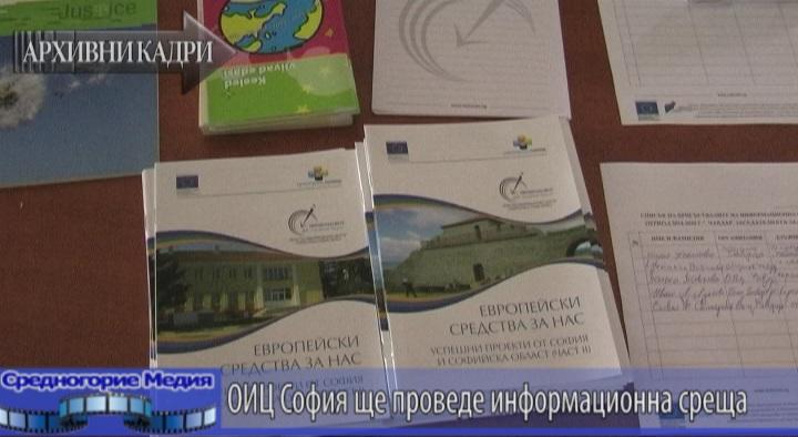 ОИЦ София ще проведе информационна среща