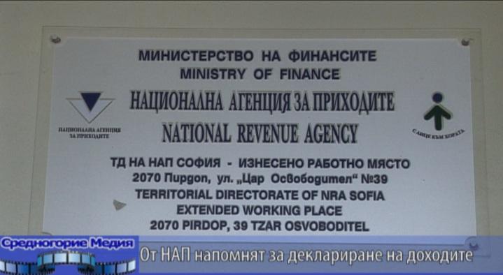 От НАП напомнят за деклариране на доходите