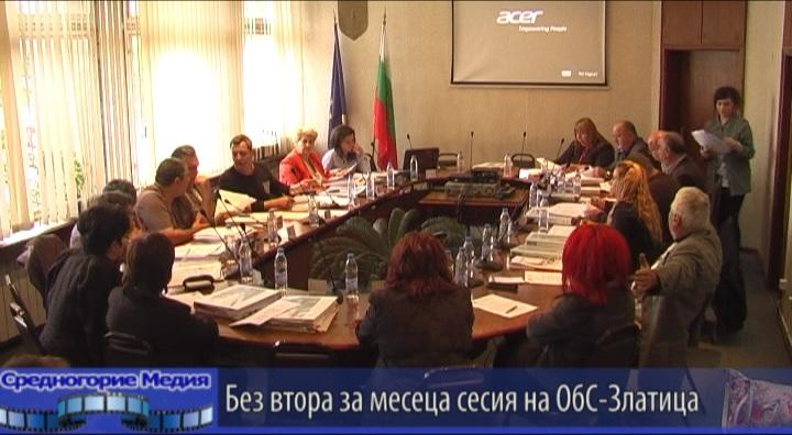 Без втора за месеца сесия на ОбС-Златица