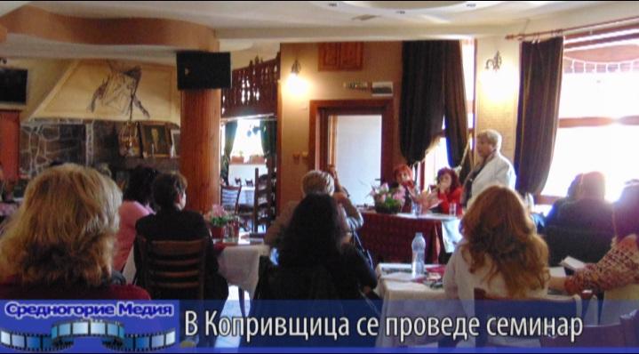 В Копривщица се проведе семинар
