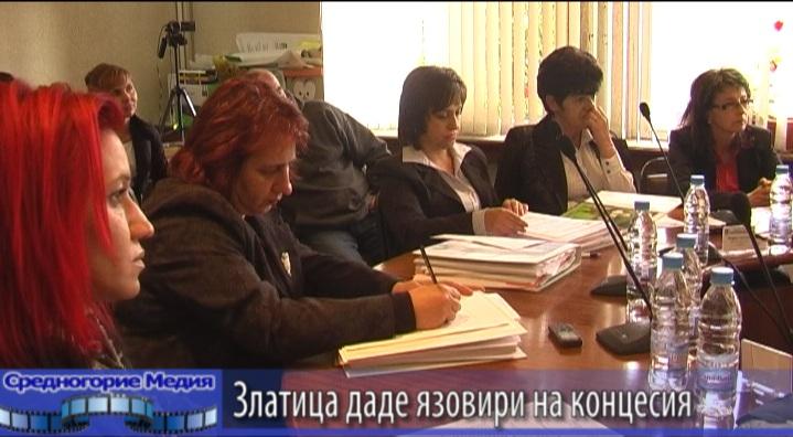 Златица даде язовири на концесия