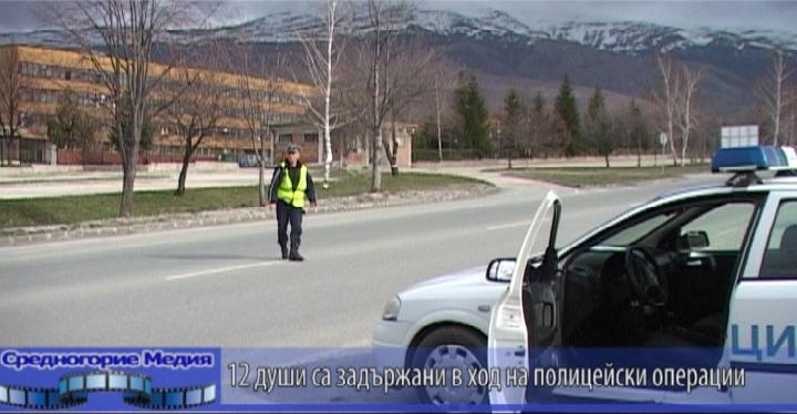 12 души са задържани в ход на полицейски операции