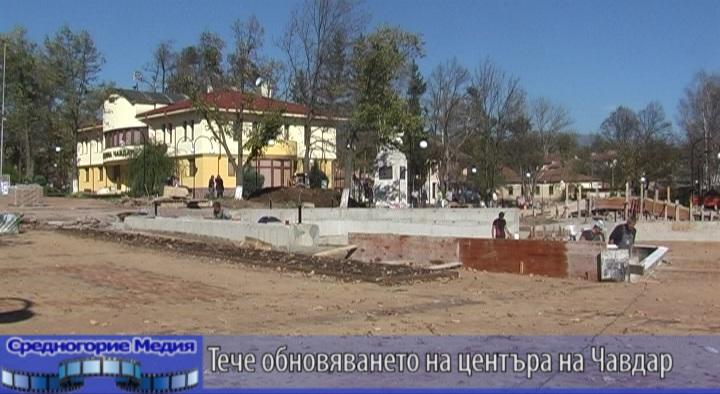 Тече обновяването на центъра на Чавдар