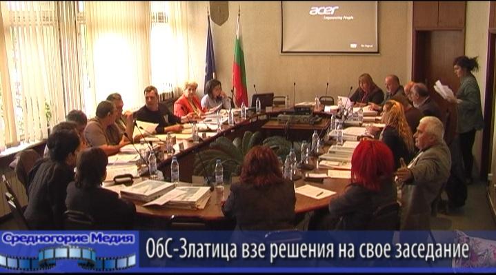 ОбС-Златица взе решения на свое заседание